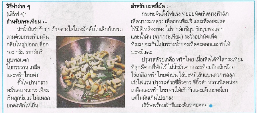 Egg Noodle Content