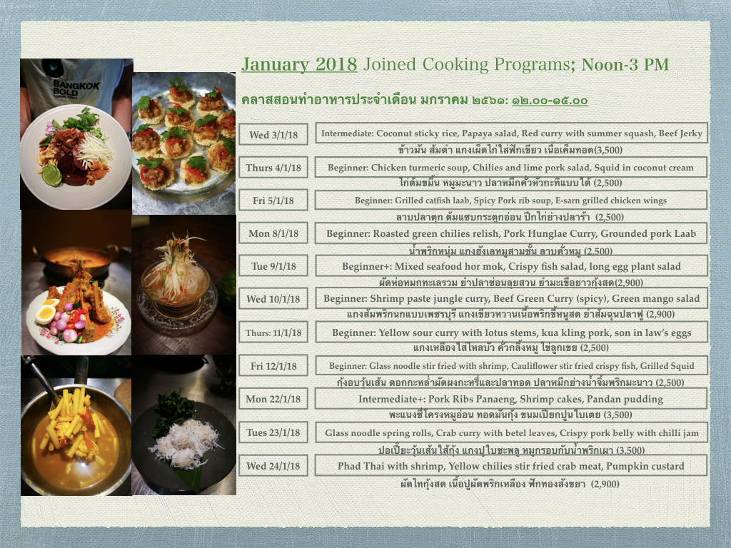 January 2018 : Cooking class schedule